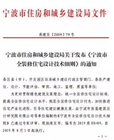 宁波市全装修住宅设计细则8月起执行 涉及这些重