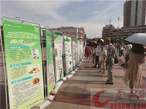 """黄石市""""三减三健,全民行动""""主题系列宣传活动启动 全民健康生活 需要全民参与"""
