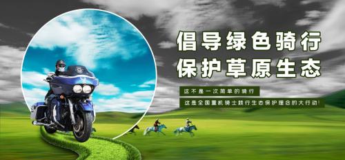 2019绝不能错过的骑行!穿越千里草原风景大道,相约锡盟重机骑行节!