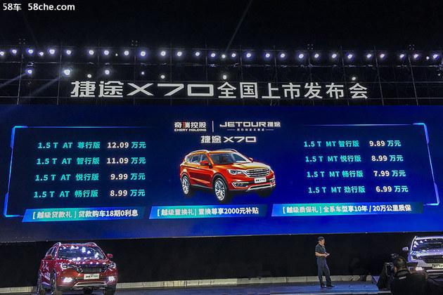 捷途X70购车手册 推荐手动/自动悦行版
