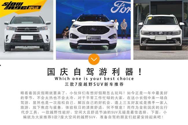 国庆自驾游利器! 三款7座越野SUV新车推荐