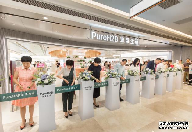 PureH2B津梁生活首店开幕,开启健康美丽生活方式