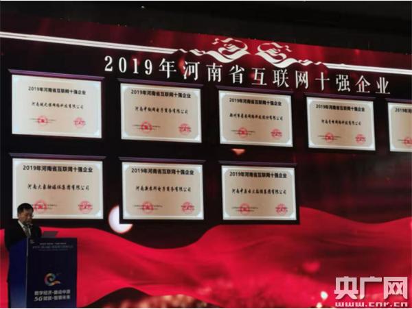 数字经济 脉动中原,5G赋能 智领未来2019(第六届)河南省互联网大会在郑开幕