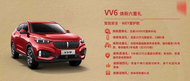 乐中国年 享中国WEY 2020新车全民焕新购车季旺势来袭