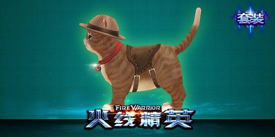 火线精英7月8日更新 猫狗游记套装上架