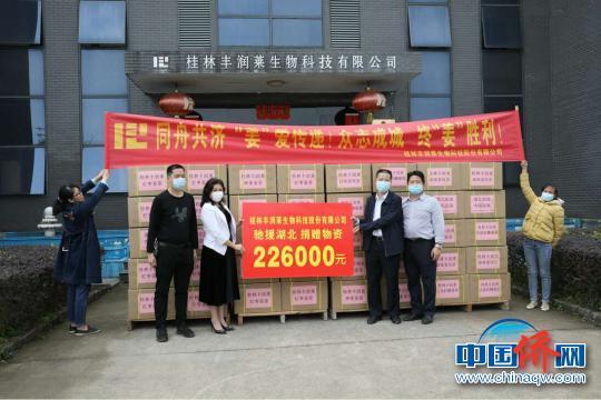 侨资企业桂林丰润莱生物科技有限公司捐赠的红枣姜茶。 孟耀光 摄