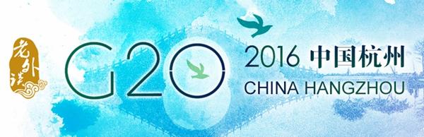 【老外谈G20】期待G20杭州峰会为世界经济复苏提