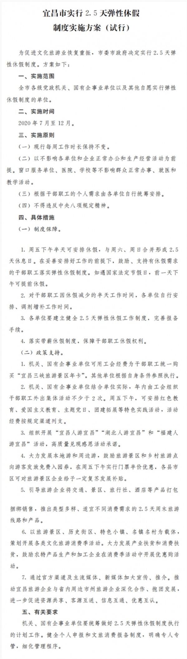 湖北宜昌:实行2.5天弹性休假制度,7月至12月试