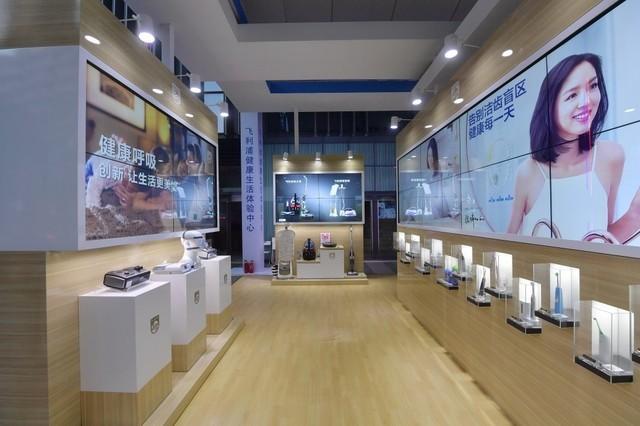 飞利浦健康生活体验中心开幕暨全国巡展启动