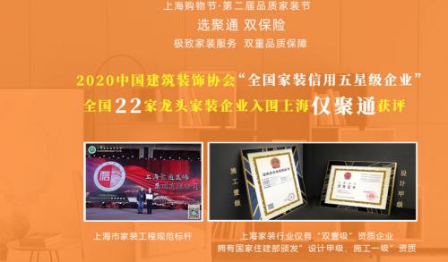 第二届上海品质家装节,聚通装潢为您带来高品