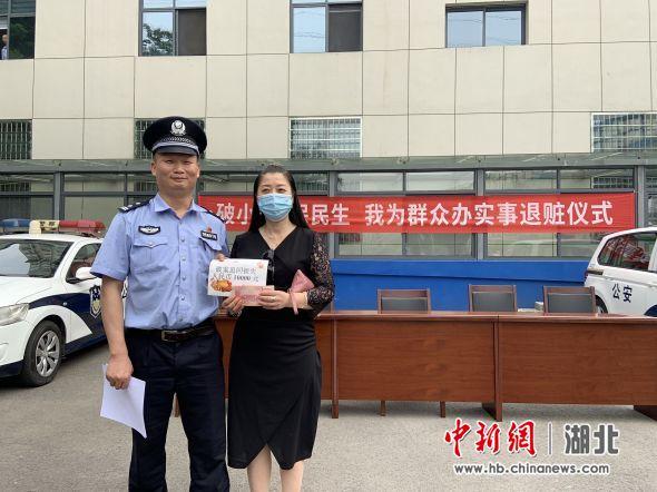 宜昌平湖警方举行集中退赃会