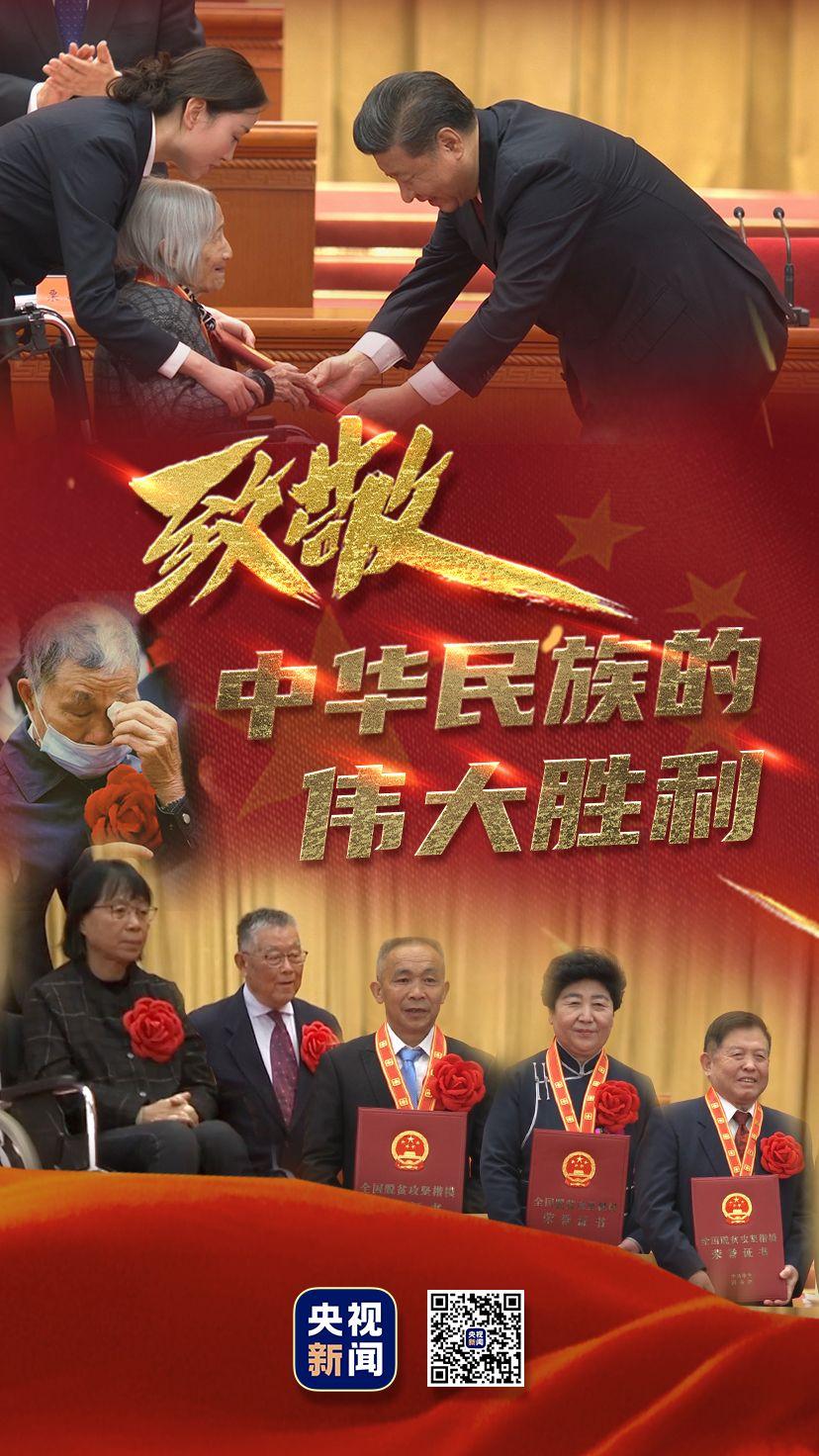 致敬!中华民族的伟大胜利!