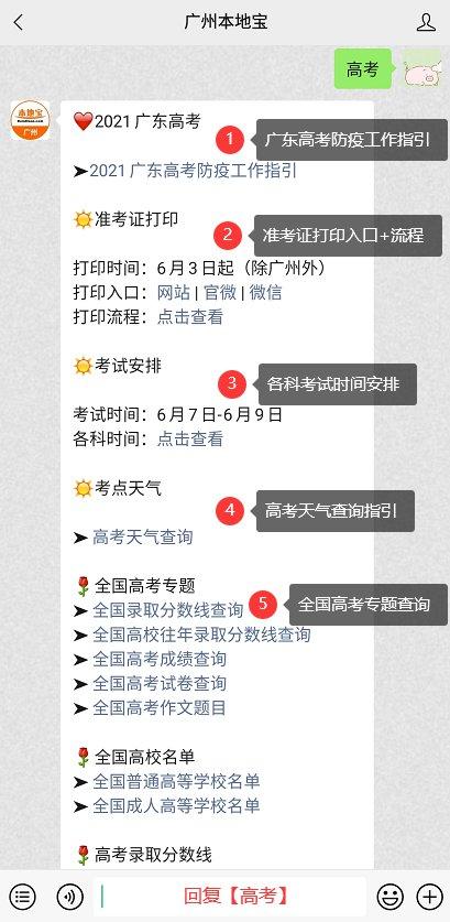 2021广东高考时间多加一天(附具体时间)